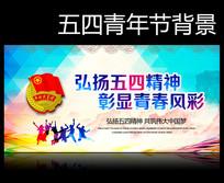 时尚炫丽五四青年节舞台背景