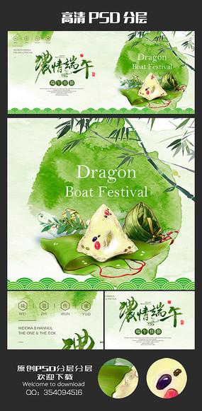 手绘水彩端午节活动海报设计