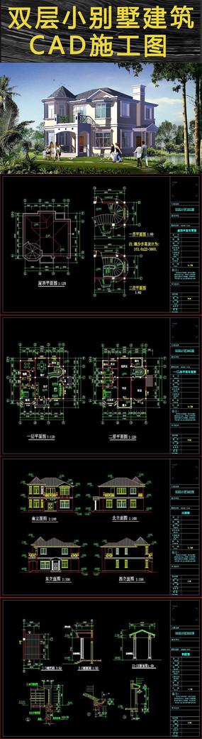 双层小别墅建筑CAD施工图+效果图