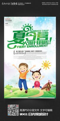 水彩风儿童暑期夏令营招生宣传海报设计