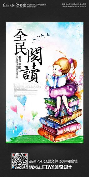 水彩风全民阅读读书宣传海报