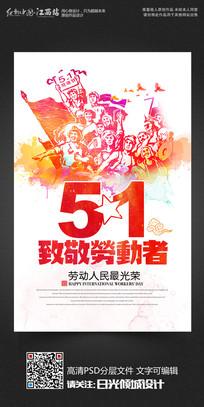 水彩风五一劳动节宣传海报设计