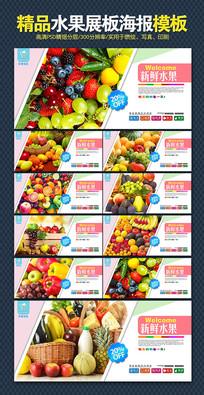 水果灯箱海报设计