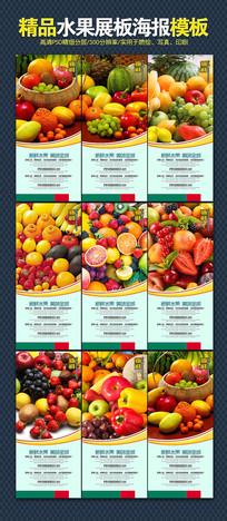 水果店海报模板