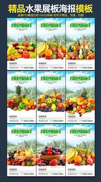 水果挂画海报