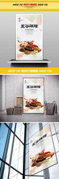 水墨五谷杂粮宣传海报