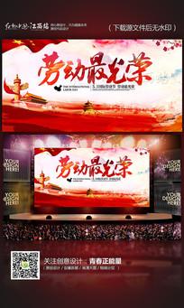 水墨中国风劳动最光荣五一劳动节海报设计
