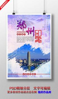 水墨中国风郑州城市印象海报