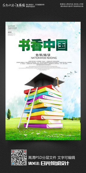 书香中国全民阅读读书宣传海报