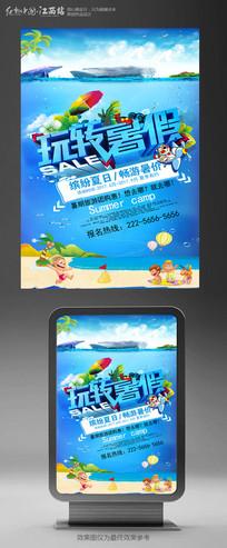 玩转暑假夏季海洋背景海报