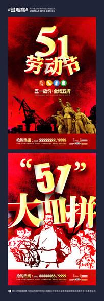 文革风五一劳动节海报设计