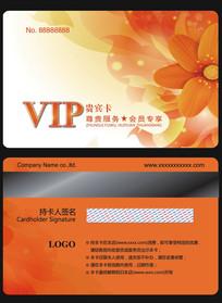 温馨精致简约VIP会员卡