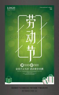 五一劳动节促销活动pop吊旗活动海报