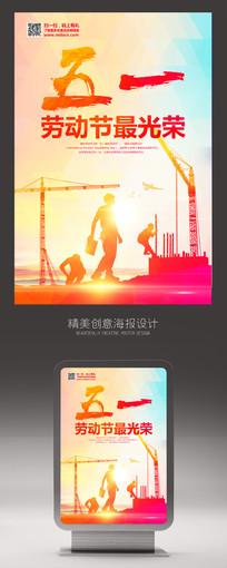 五一劳动节节日气氛海报设计