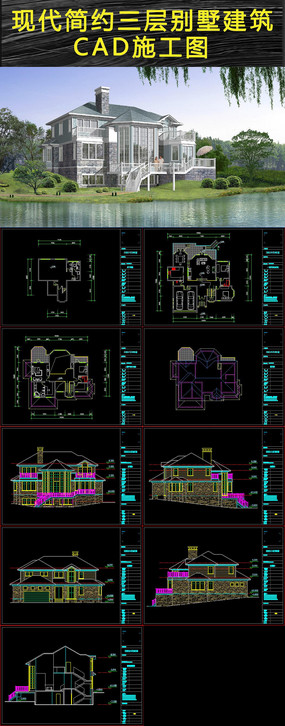 现代简约三层别墅CAD施工图+效果图