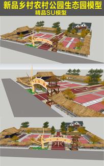 乡村农村公园生态园设计SU模型