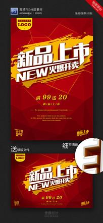 新品上市促销宣传海报
