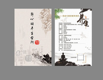 养生馆项目宣传名片设计 PSD