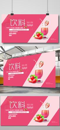饮料果汁新鲜冷饮夏日促销海报