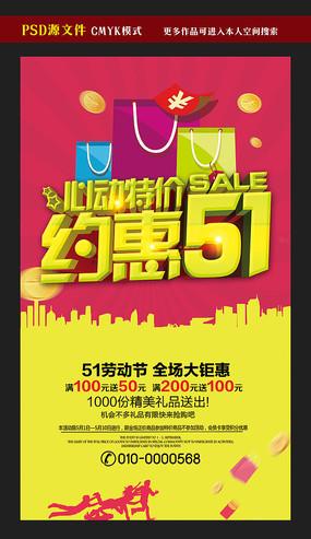 约惠51劳动节活动海报模板