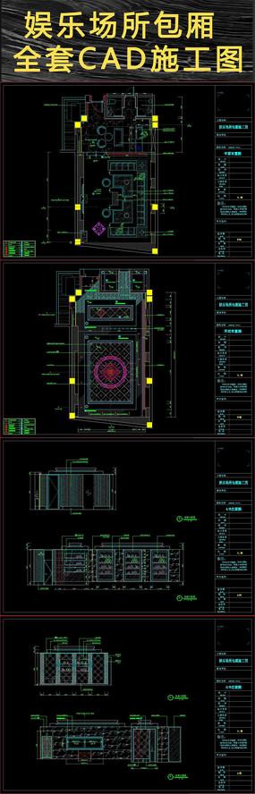 娱乐场所包厢全套CAD施工图