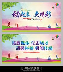 运动会比赛宣传海报设计
