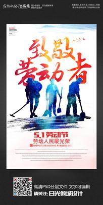 致敬劳动者五一劳动节宣传海报设计