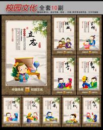 中国风古典学校文化展板挂图