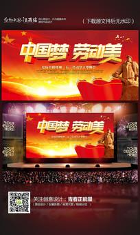 中国梦劳动美大气五一劳动节海报设计