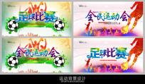 足球运动宣传海报设计