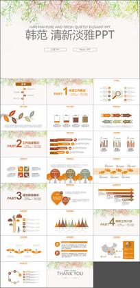 2016工作计划商务PPT模板