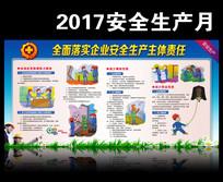 2017安全生产月安全展板