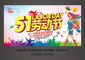 51LABORDAY五一劳动节特惠促销活动舞台背景