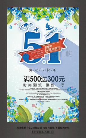 51钜惠五一劳动节快乐促销活动海报