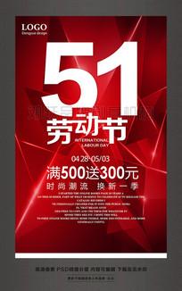 51劳动节吊旗五一促销活动海报设计
