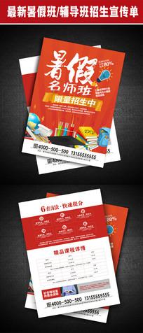 版权图片简约风格教育行业暑假班招生宣传单招生简章