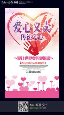 创意爱心义卖宣传海报设计