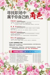 创意花卉招聘海报