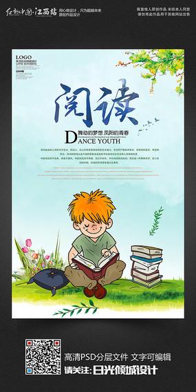 创意全民阅读世界读书日阅读书籍宣传海报
