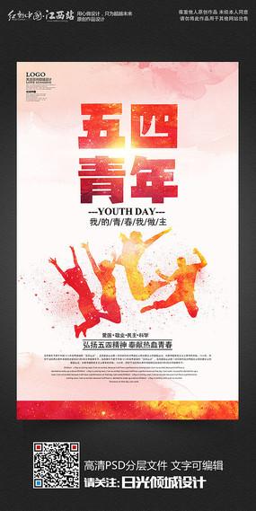 创意五四青年节青春毕业季宣传海报设计
