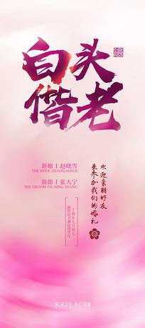 粉色书法字婚礼展架