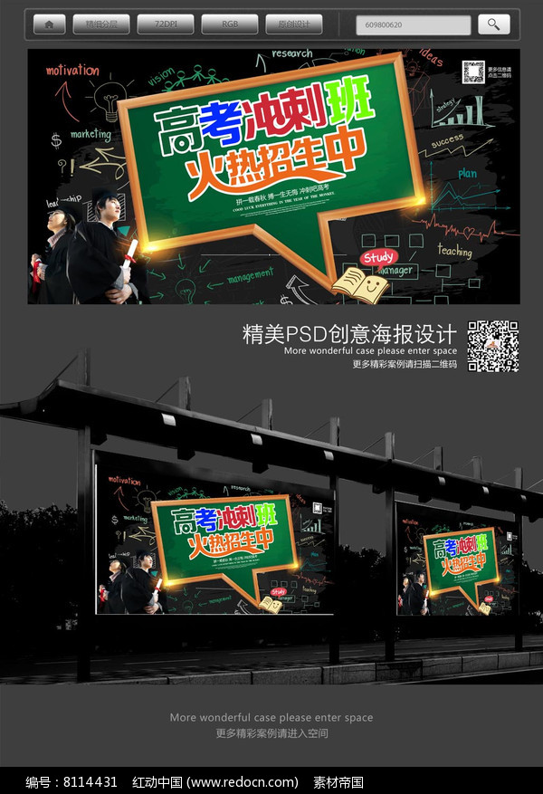 高考冲刺班招生宣传海报图片