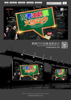 高考冲刺班招生宣传海报