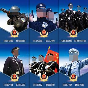 公安机关警察展板