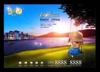 观湖别墅地产创意形象广告