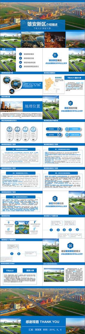 河北省雄安新区项目规划介绍概况ppt模板