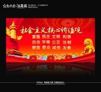 红色大气社会主义核心价值观党建展板
