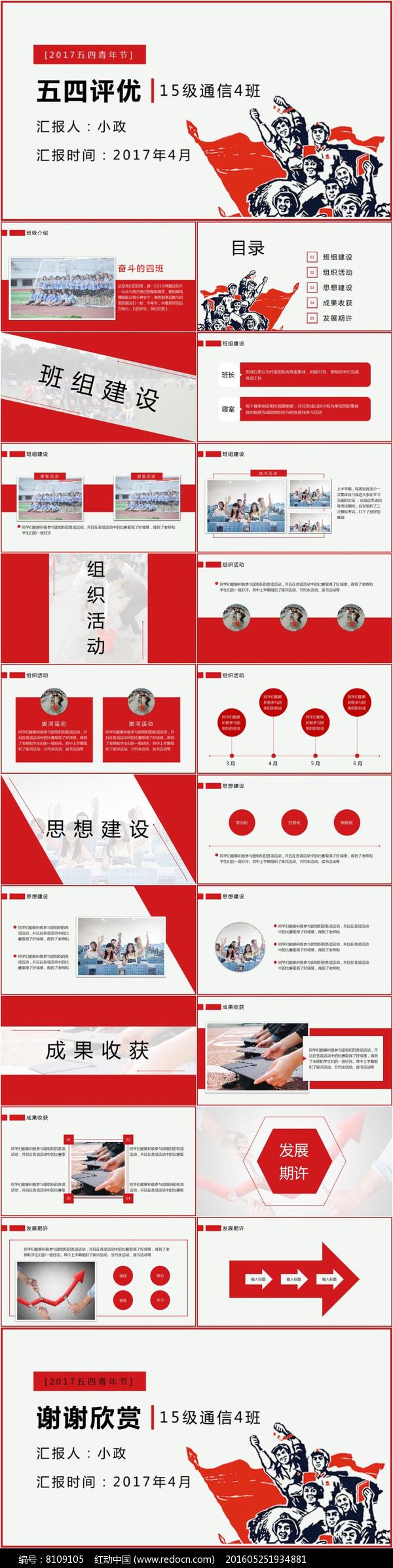 红色五四评优青年节团课通用ppt模版图片