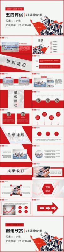 红色五四评优青年节团课通用ppt模版