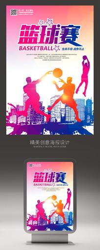 活力篮球友谊比赛海报设计